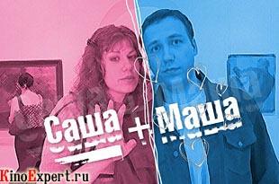 В роляхСаша Дронов, Георгий Дронов, Маша Бирюкова, Елена Бирюкова.